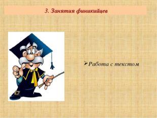 3. Занятия финикийцев Работа с текстом