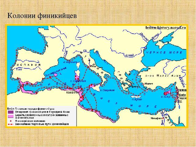 Колонии финикийцев