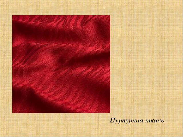 Пурпурная ткань