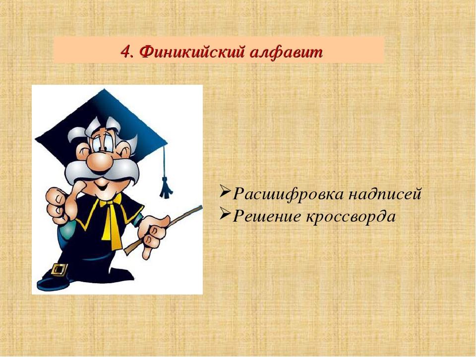 4. Финикийский алфавит Расшифровка надписей Решение кроссворда