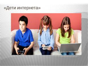«Дети интернета»