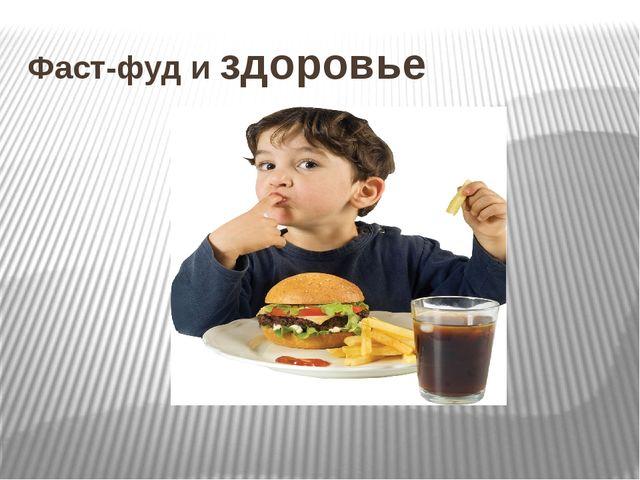 Фаст-фуд и здоровье