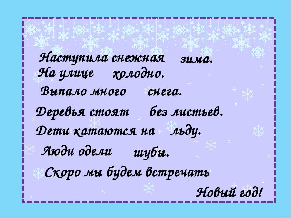 Наступила снежная зима. На улице Выпало много Дети катаются на холодно. снега...