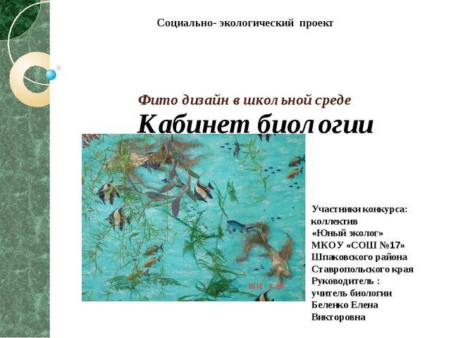 Фито дизайн в школьной среде Кабинет биологии Участники конкурса: коллектив «...