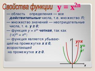 — область определения — все действительные числа, т.е. множество R; — множест