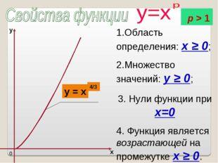 1.Область определения: x ≥ 0; 2.Множество значений: y ≥ 0; 3. Нули функции пр