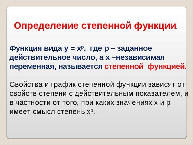 Определение степенной функции. Функция вида у = хр, где р – заданное действи...