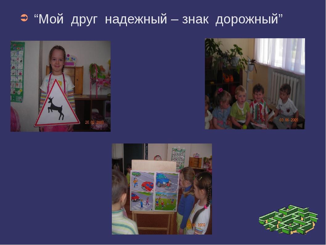 """""""Мой друг надежный – знак дорожный"""""""