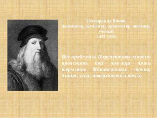 Леонардо да Винчи живописец, скульптор, архитектор, инженер, ученый 1452-151