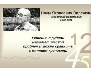 Наум Яковлевич Виленкин известный математик 1920-1991 Решение трудной матема