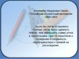 Вениамин Федорович Каган Российский и советский математик 1869-1953 ...Было