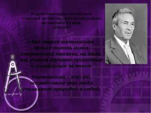 Андрей Николаевич Колмогоров советский математик, один из крупнейших математи