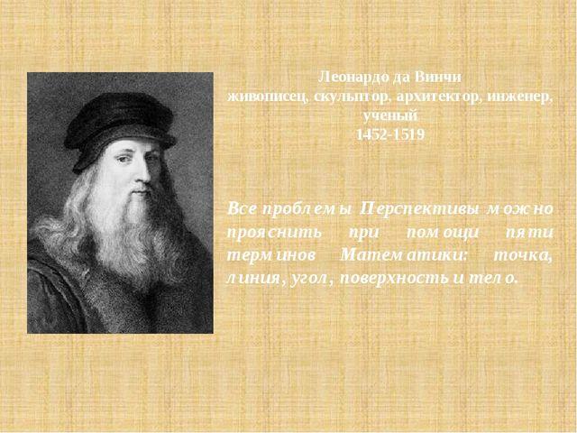 Леонардо да Винчи живописец, скульптор, архитектор, инженер, ученый 1452-151...