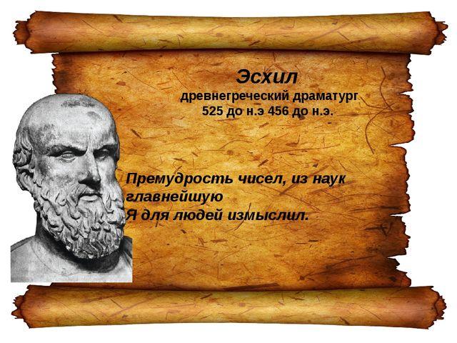 Эсхил древнегреческий драматург 525 до н.э 456 до н.э. Премудрость чисел, из...