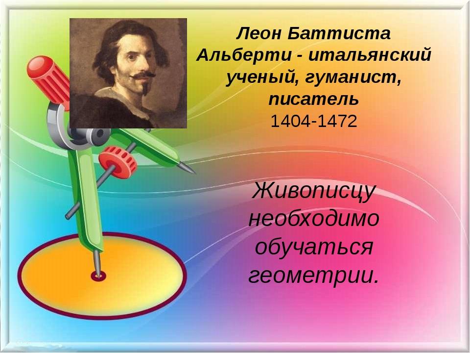 Леон Баттиста Альберти - итальянский ученый, гуманист, писатель 1404-1472 Жив...