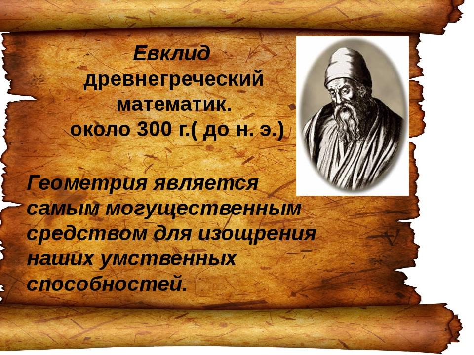 Евклид древнегреческий математик. около 300 г.( до н. э.) Геометрия является...