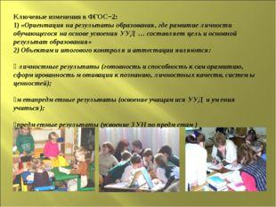 Ключевые изменения в ФГОС−2: 1) «Ориентация на результаты образования, где ра