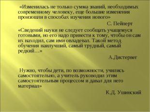 «Изменилась не только сумма знаний, необходимых современному человеку, еще б