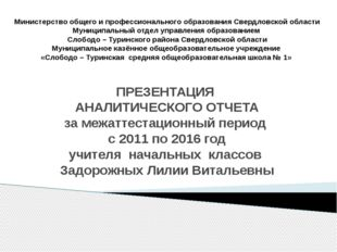 ПРЕЗЕНТАЦИЯ АНАЛИТИЧЕСКОГО ОТЧЕТА за межаттестационный период с 2011 по 2016