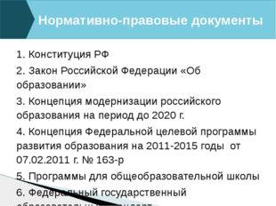 1. Конституция РФ 2. Закон Российской Федерации «Об образовании» 3. Концепция