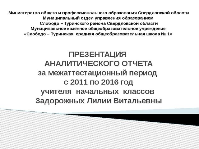 ПРЕЗЕНТАЦИЯ АНАЛИТИЧЕСКОГО ОТЧЕТА за межаттестационный период с 2011 по 2016...