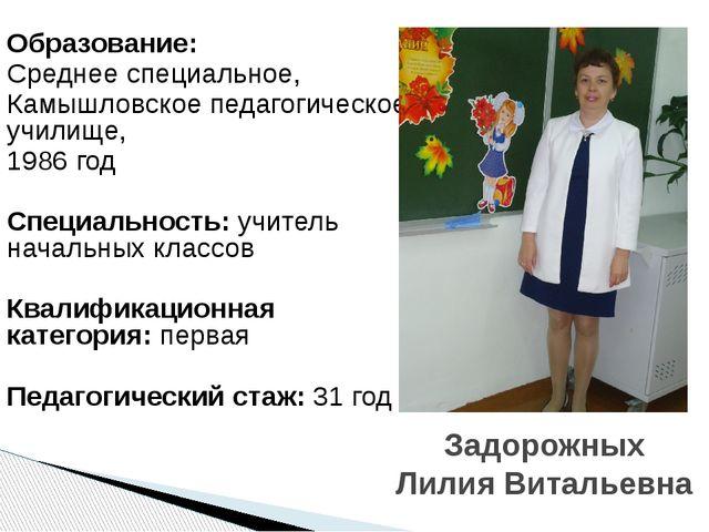 Образование: Среднее специальное, Камышловское педагогическое училище, 1986 г...