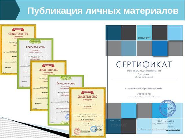 Публикация личных материалов