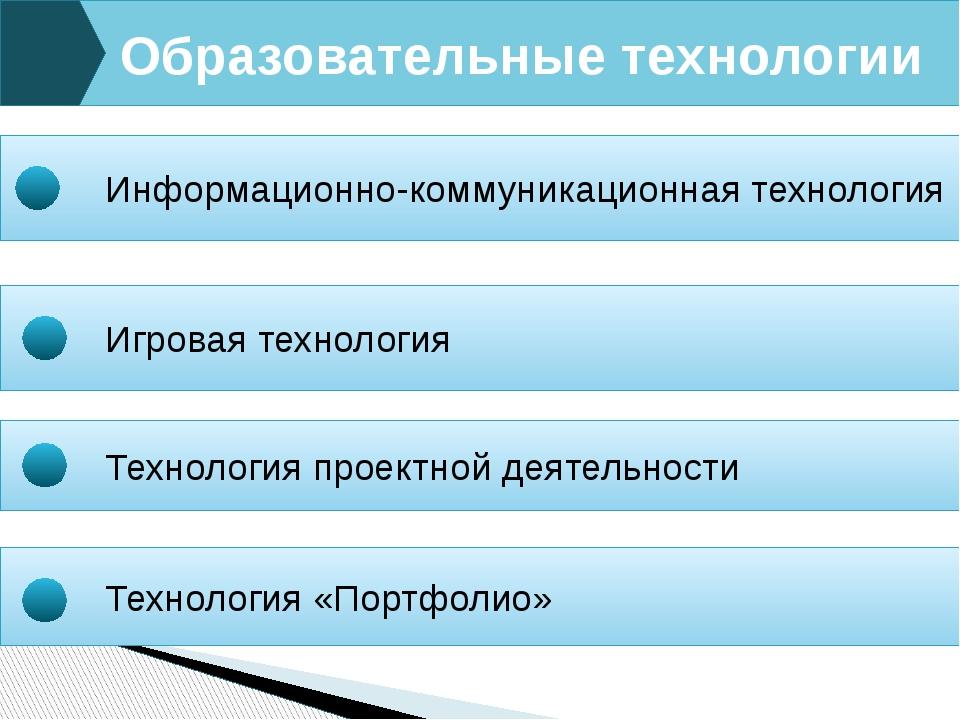 Образовательные технологии Информационно-коммуникационная технология Игровая...