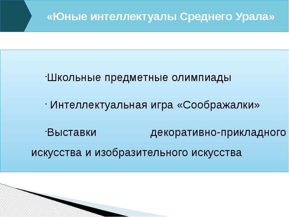 «Юные интеллектуалы Среднего Урала» Школьные предметные олимпиады Интеллектуа...