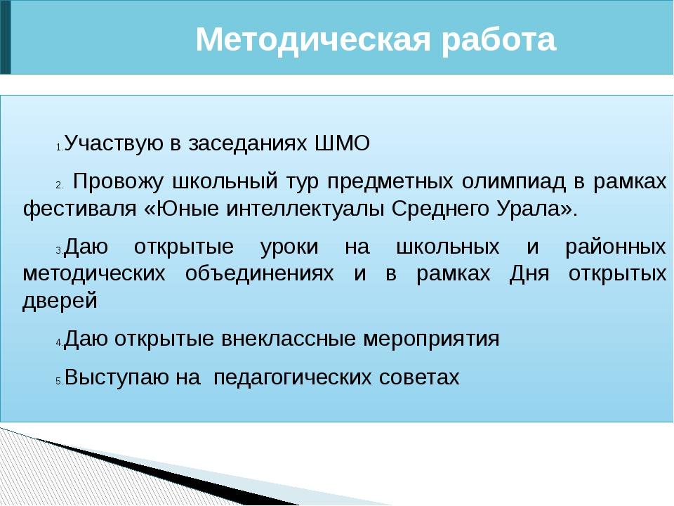 Методическая работа Участвую в заседаниях ШМО Провожу школьный тур предметных...