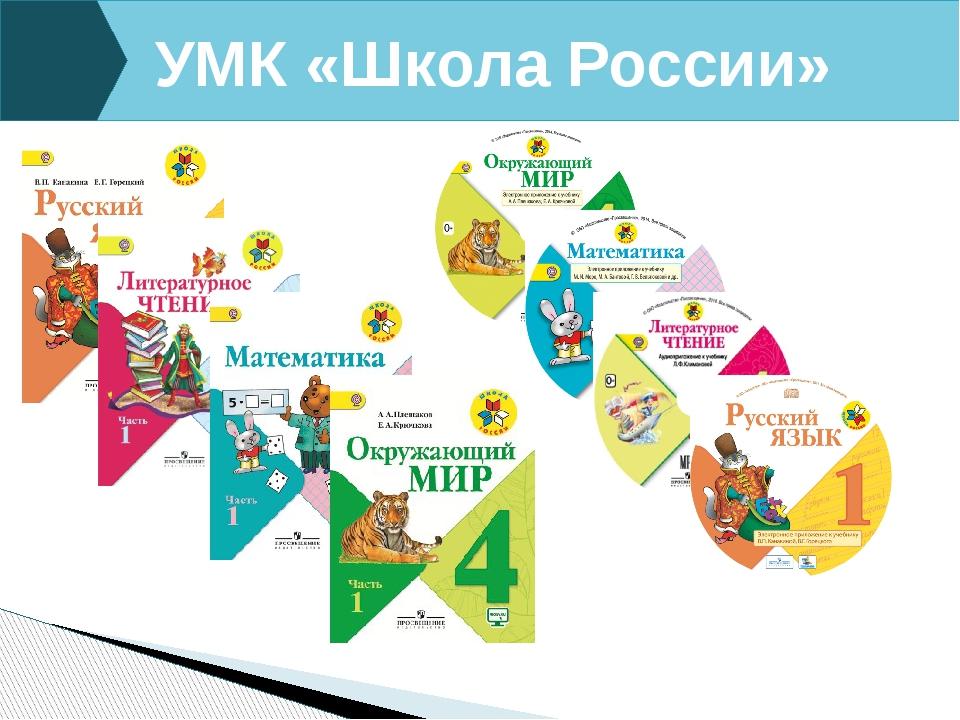 К УМК «Школа России»
