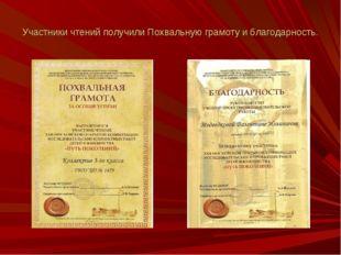 Участники чтений получили Похвальную грамоту и благодарность.