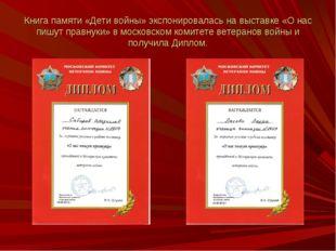 Книга памяти «Дети войны» экспонировалась на выставке «О нас пишут правнуки»