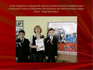 Участвовали в городской научно-практической конференции «Научный поиск в реше