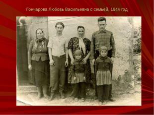 Гончарова Любовь Васильевна с семьей, 1944 год