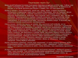 Переправа через Буг Мама моей бабушки Беляева Екатерина Карповна родилась в19