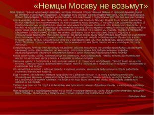«Немцы Москву не возьмут» Мой прадед, Грачев Александр Иванович, ветеран Вели