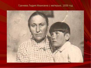 Грачева Лидия Ивановна с матерью, 1939 год