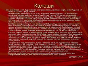 Калоши Мою прабабушку зовут Лидия Ивановна Хитрова (девичья фамилия Мартыхина