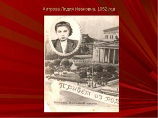 Хитрова Лидия Ивановна, 1952 год