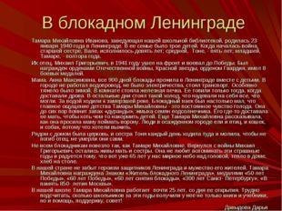 В блокадном Ленинграде Тамара Михайловна Иванова, заведующая нашей школьной