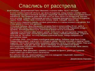 Спаслись от расстрела Моей бабушке, Дворянчиковой Раисе Ивановне, в начале во