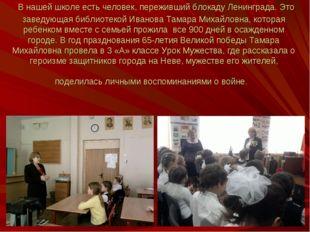 В нашей школе есть человек, переживший блокаду Ленинграда. Это заведующая би