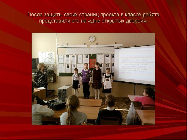 После защиты своих страниц проекта в классе ребята представили его на «Дне от...