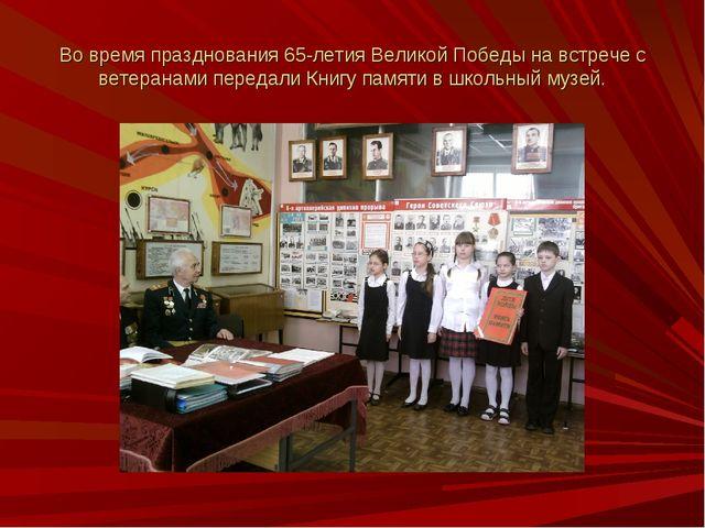 Во время празднования 65-летия Великой Победы на встрече с ветеранами передал...