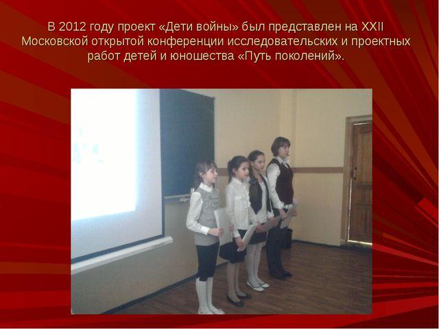 В 2012 году проект «Дети войны» был представлен на ХХII Московской открытой к...