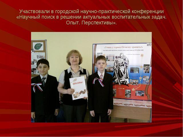 Участвовали в городской научно-практической конференции «Научный поиск в реше...