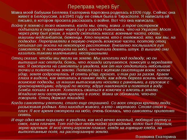 Переправа через Буг Мама моей бабушки Беляева Екатерина Карповна родилась в19...