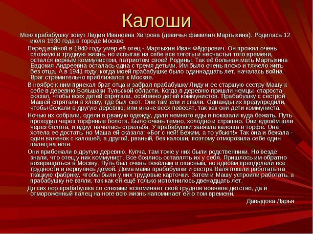 Калоши Мою прабабушку зовут Лидия Ивановна Хитрова (девичья фамилия Мартыхина...
