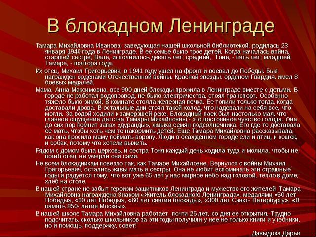 В блокадном Ленинграде Тамара Михайловна Иванова, заведующая нашей школьной...